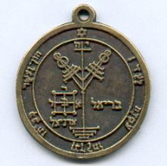 Wohlstands - Amulett Jupiter- Pentakel III